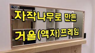 [놀] 현장용 거울(액자) 프레임 만들기 / Makin…