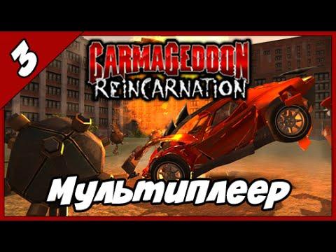 Carmageddon: Reincarnation: дата выхода, коды и читы