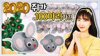 2020쥐의 해! 귀여운 생쥐와 소원나무 만들기 DIY…