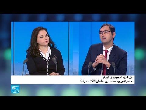 ولي العهد السعودي في الجزائر.. حصيلة زيارة محمد بن سلمان الاقتصادية؟  - 13:55-2018 / 12 / 5