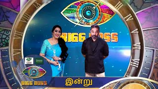 Bigg Boss Tamil Season 4 | 18th October 2020 | Day 13 And Day 14 Review | Rekha Gets Evicted