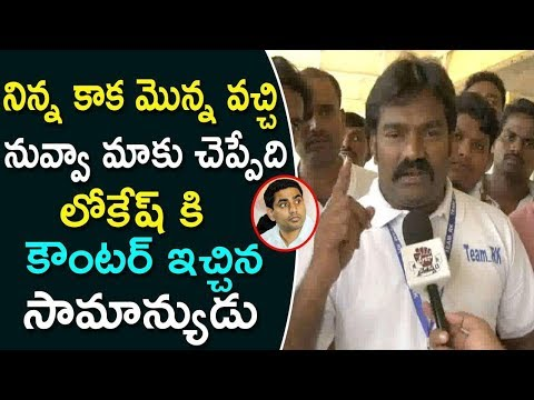 Team Member Of Mangalagiri MLA RK counter To Nara Lokesh | Public Talk | YSRCP