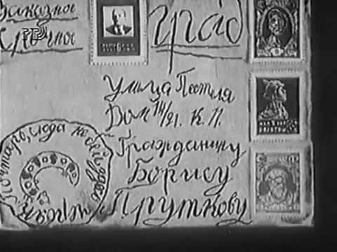 Мультфильм почта 1930