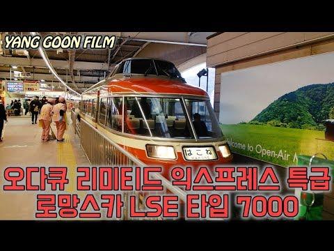 [YANG GOON FILM]_오다큐 특급열차 로망스카 LSE 타입 7000모델