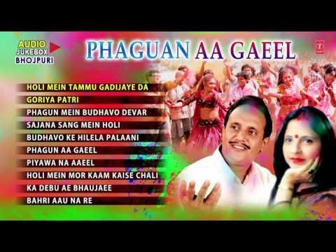 PHAGUAN AA GAEEL - BHOJPURI HOLI Audio Songs Jukebox - VISHNU OJHA, KAMLESH MISHRA
