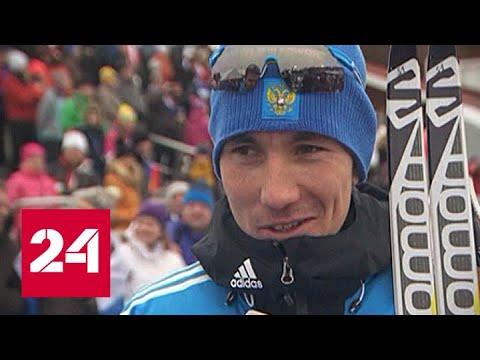 К российским биатлонистам пришли с обысками накануне эстафеты чемпионата мира - Россия 24