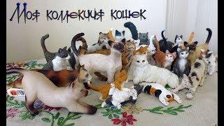 Моя коллекция фигурок кошек (Schleich, Papo, Bullyland etc.)