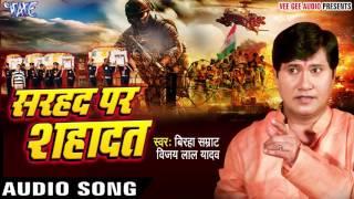 झुकता न है भारत - Sarhad Par Shahadat - Vijay Lal Yadav - Bhojpuri Superhit Birha 2017