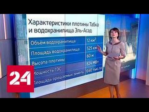 """""""Погода 24"""": крупнейшая в Сирии плотина """"Табка"""" частично обрушилась"""