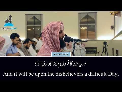 Beautiful Live Recitation: Sheikh Ahmed Al-Hamadi الشيـخ أحمد الحمادي