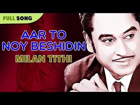 Aar To Noy Beshidin | Kishore Kumar | Milan Tithi | Bengali Latest Songs | Gathani Music