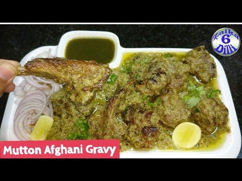 Mutton Afghani Gravy : ab korme ki jagah try kare or ye ban jaegi aapki favourite   Unique & Simple