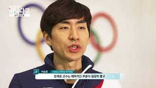 SBS  - 미니다큐 (스피드스케이팅 팀추월 편)