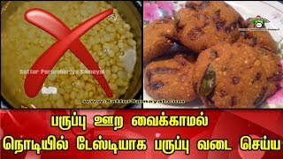 Easy Paruppu Vada Making Without  Soaking(Dal)| Samayal tips| Tamil | -  Sattur Parambariya Samayal