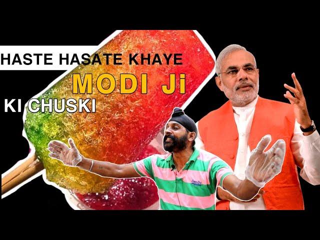 Modi Ji ki Awaaz me bech rahe hai Gola Chuski sirf 15 rupay mai 🍡🍢   Ludhiana Food