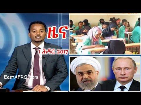 Eritrean News ( November 1, 2017) |  Eritrea ERi-TV