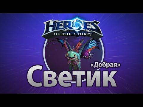 видео: heroes of the storm – «Добрая» Светик
