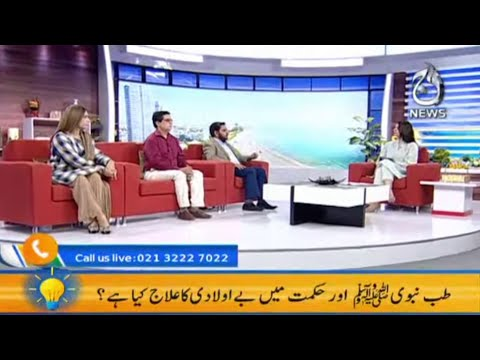 Qadeem Zamano Main Ilaj Ka Tarika ... Kya Ab Apnaya Jata Hai?   Aaj Pakistan with Sidra Iqbal