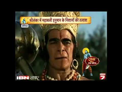 Ram Ek Khoj: IBN7 Ne Dhunde Srilanka Mein Hanumaan Ke Adbudh Nishaan!