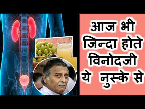 विनोद खन्ना को था ये कैंसर, इससे बचाएंगी ये 10 चीजें