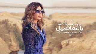 أصالة - مهتمة بالتفاصيل | Assala - Mohtama Bel Tafaseel [فيديو كلمات - Lyrics Video]