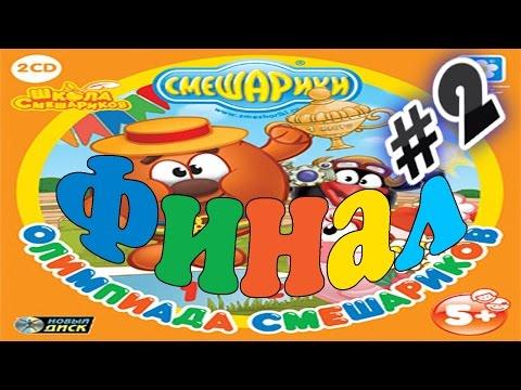 Игры Смешарики Играть в Шарарам