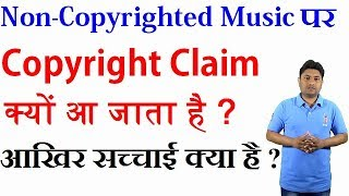 Why Copyright Claim After Using Non-Copyrighted Music In Youtube Videos?