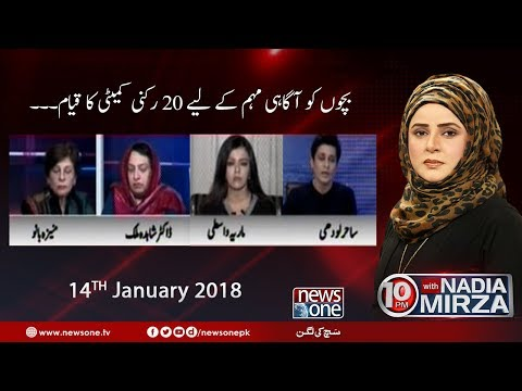 10pm with Nadia Mirza | 14-January-2018 | Sahir Lodhi | Shah