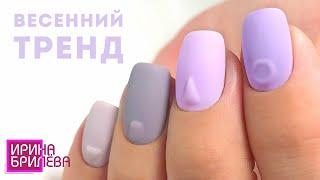 МАНИКЮР 💅 Весенний тренд 2021 💅 Геометрия на ногтях 💅 Ирина Брилёва