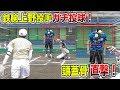 女子ソフト上野投手のガチ投球が…ライパチの頭に直撃!危険すぎるダイレクト!