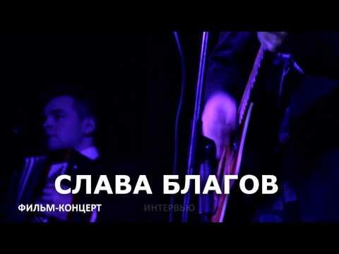 Концерт в Одессе. СКОРО