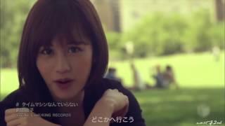 前田敦子 -タイムマシンなんていらない 前田敦子 動画 3
