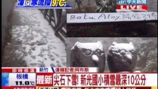 中天新聞》尖石下雪!新光國小積雪最深10公分