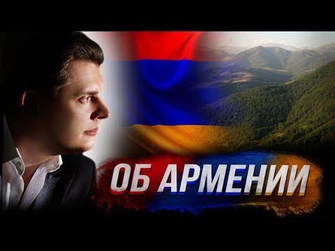 Понасенков об армянах: народ, история, Карабах