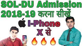 SOL admission I phone से, मोबाइल से एड्मिशन करना सीखें, SOL DU admission by mobile, sartaz sir