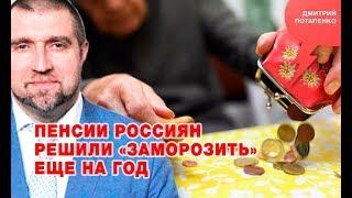 «Потапенко будит!» Пенсии россиян решили «заморозить» еще на год