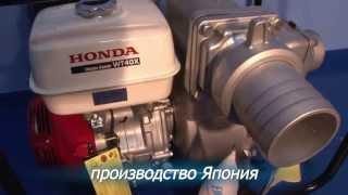 видео Мотопомпы Honda