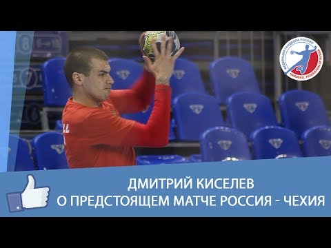 Дмитрий Киселев о предстоящем матче Россия - Чехия