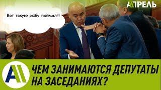 Чем занимаются депутаты на заседаниях Жогорку Кенеша? \\ Апрель ТВ
