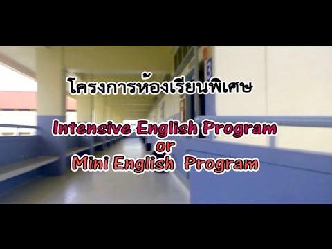 แนะนำโครงการห้องเรียนพิเศษ IEP โรงเรียนนวมินทราชินูทิศ หอวังนนทบุรี
