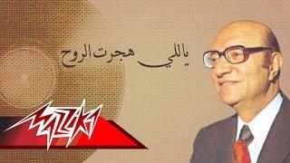 Yaly Hagart El Roh- Mohamed Abd El Wahab ياللي هجرت الروح - محمد عبد الوهاب