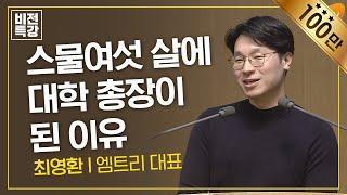 스물여섯 살에 대학 총장이 된 이유 | out of boat (마 14:24~33) | 최영환 대표 | CGN 비전특강