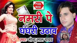इस गाने को देखने सुनने के लिए तरसते है | नमरी पे घघरी उठाव | Namari Pe Ghaghari Uthav