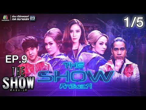 THE SHOW ศึกชิงเวที   EP.9   1/5   10 เม.ย. 61 Full HD