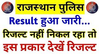 Rajasthan Police Result Kaise Check Kare//Rajasthan Police Result Kaise Dekhen