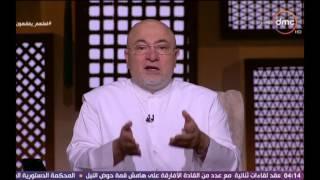 خالد الجندى: الجهر بالمعاصي محاولة لهدم المجتمع