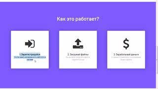 Заработок 300 рублей за 5 минут в интернете без вложений / быстрый заработок для школьника и новичка