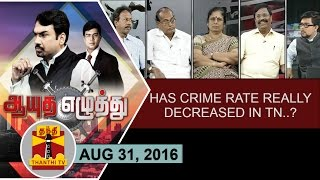 "Aayutha Ezhuthu 31-08-2016 ""Has Crime Rate Really Decreased in Tamil Nadu..?"" – Thanthi TV Show"