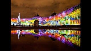 Санкт-Петербург , Дворцовая площадь Световое шоу!
