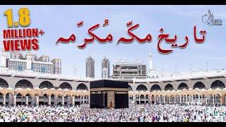 History of Makkah | Makka ki tarikh | Islamic Story in Urdu | IslamStudio